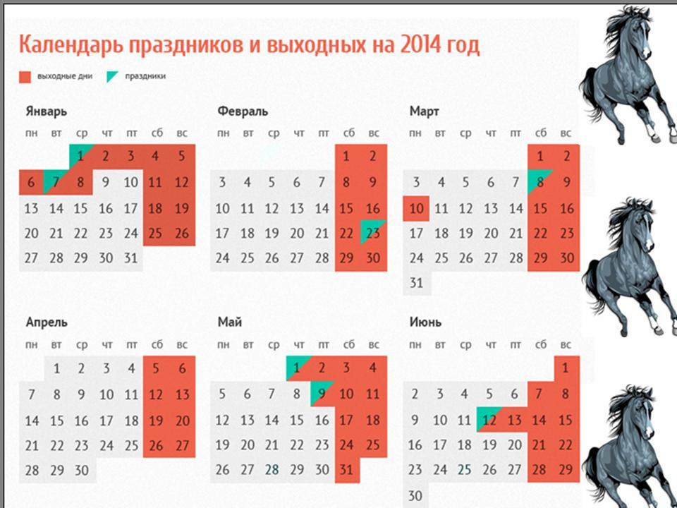 Производственный календарь праздников на 2015 год, как отдыхаем в. 13-14 января - Старый Новый год.